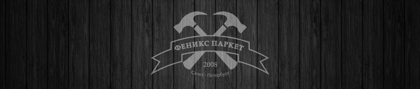 Шпатлевания деревянных полов клеем Паркета / Дощатых полов
